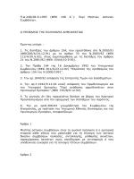 Π.Δ.248/28-6-1993 (ΦΕΚ 108 Α΄): Περί Μεσıτών Αστıκών Συμβάσεων