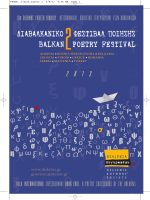 εδώ - The Thessaloniki Book Fair