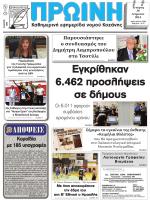 Εγκρίθηκαν 6.462 προσλήψεις σε δήμους