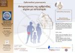 Αντιμετώπιση της αρθρίτιδας ισχίου με οστεοτομία