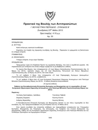 23-05-2013 - Η Βουλή των Αντιπροσώπων της Κυπριακής