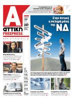 Φύλλο#257 17/01/2015 - Attikipress.gr |Ηλεκτρονική ενημέρωση
