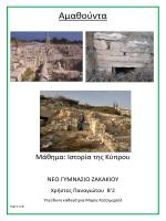 Αρχαιολογικός χώρος Αμαθούντας