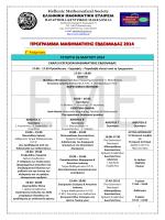 6i-diethnis-mathimatiki-evdomada.pdf