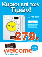 µόνο - Welcome Stores