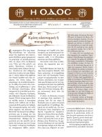 Τεύχος 17 - Ιερά Μητρόπολις Ρόδου