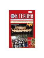 Τεύχος 96 - Σύλλογος Τερπνιωτών Θεσσαλονίκης