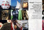Αγορά - Καλλιτεχνήματα & άλλες προτάσεις - Γάμος στη