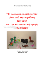 2ο ΝΗΠΙΑΓΩΓΕΙΟ ΚΕΡΑΤΣΙΝΙΟΥ