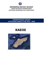 Kasos - Οικολογικός Άνεμος στην Περιφέρεια N. Αιγαίου