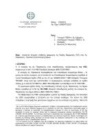 Κατεβάστε το έγγραφο σε .pdf μορφή - Δήμος Βόλου