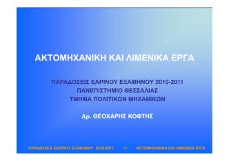 (2011) 1.Εισαγωγικη Παρουσίαση