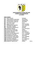 Αποτελέσματα MTB ΑΕΚ (1-3-2014).pdf