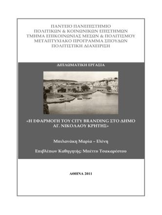 City Branding of Agios Nikolaos