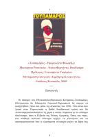 «Τουπαμάρος - Ημερολόγιο Φυλακής» Μαουρίσιο Ροσενκόφ