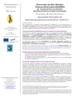 Γενικές Πληροφορίες - erasmus