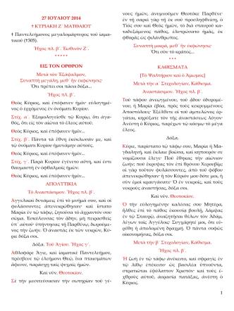 1 27 ΙΟΥΛΙΟΥ 2014 † ΚΥΡΙΑΚΗ Ζ´ ΜΑΤΘΑΙΟΥ † Παντελεήμονος