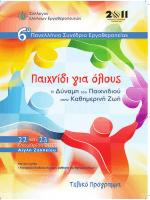 Πρόγραμμα Συνεδρίου Τελικό - Σύλλογος Ελλήνων Εργοθεραπευτών