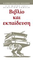 Βιβλίο και Εκπαίδευση - The Thessaloniki Book Fair