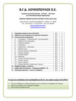 Ο Κατάλογος των Προϊόντων μας (PDF)