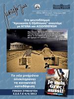 Τεύχος 129 - Σύλλογος Συνταξιούχων Εθνικής Τράπεζας της Ελλάδος