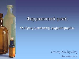 2. Φαρμακευτικά φυτά: Ο Κύριος εμπνευστής φαρμακομορίων.