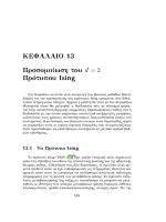 ΚΕΦΑΛΑΙΟ 13 Προσομοίωση του d = 2 Πρότυπου Ising