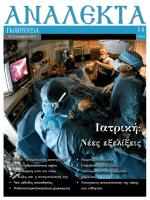 Ιατρική: Νέες εξελίξεις