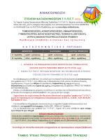 Ανακοίνωση Στελέχων Κατασκηνώσεων 2015