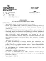 Ανακοίνωση Διαδικασιών Εκλογών για την ανάδειξη