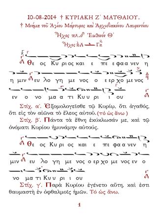 10-8-2014 Ηχος πλ. δ΄εωθ. θ