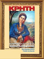 Ismene Kefaloyiannis - Pancretan Association of America