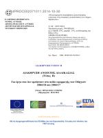ΔΙΑΚΗΡΥΞΗ 34ΤΥ_2014_final-eproc.pdf