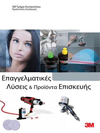 3M Κατάλογος Προϊόντων