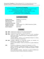 Κωνσταντίνος Ε. Μορφίδης - Ινστιτούτο Τεχνικής Σεισμολογίας και