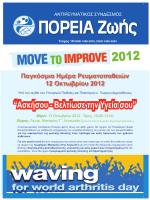 Τεύχος 18 - Αντιρευματικός Σύνδεσμος Κύπρου