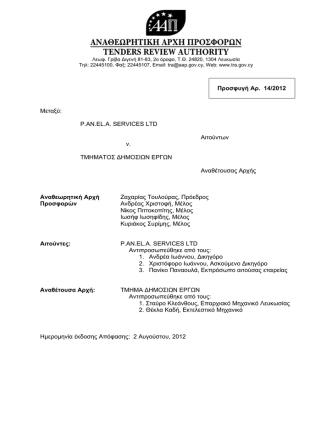 14/2012 - Αναθεωρητική Αρχή Προσφορών