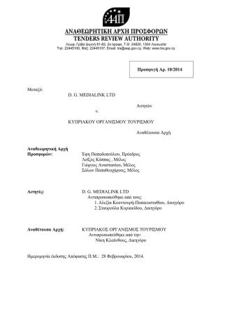 10/2014 - Αναθεωρητική Αρχή Προσφορών