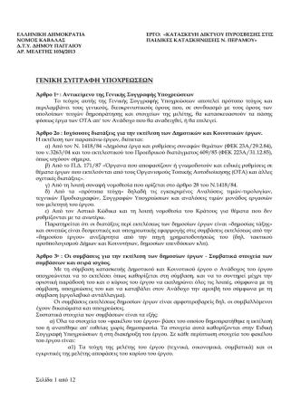10. Γενική Συγγραφή Υποχρεώσεων