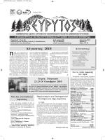 Αύγουστος 2010 - Δήμος Δομνίστας