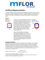 """""""θέρμανση δαπέδων"""" (PDF-bestand)"""