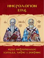 Βιβλίο 8ο - ιερα μητροπολη λαγκαδα λητης και ρεντινης