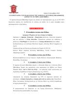 μορφή pdf - Δημόσια Κεντρική Βιβλιοθήκη Σερρών