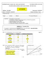 Λύσεις Προαγωγικών Εξετάσεων 2012