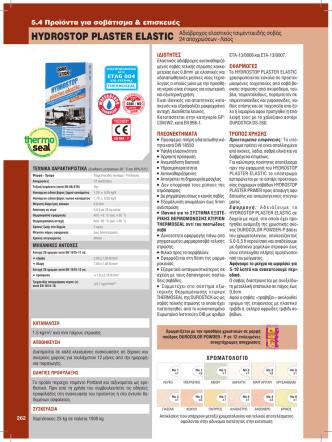 5.4 Προϊόντα για σοβάτισμα & επισκευές