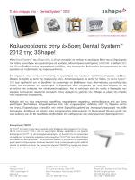 Καλωσορίσατε στην έκδοση Dental System™ 2012 της