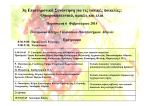 3η Επιστημονική Συνάντηση για τις τοπικές ποικιλίες