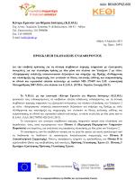 Πρόσκλησης Εκδήλωσης Ενδιαφέροντος για την υποβολή πρότασης