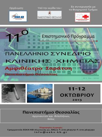 11ο Πανελλήνιο Συνέδριο Κλινικής Χημείας