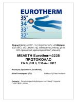 Eurotherm Protocol v8 Greek Finalx